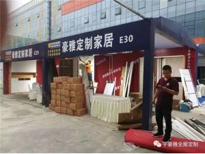 豪雅香江國際家居創新博覽會