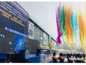 豪雅香江国际家居创博会启动会