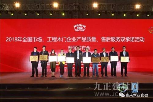 """众望所归——泰来木业再获2018""""中国木门30强""""企业单位"""