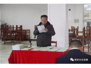 泰來木業新上任領導團隊首次職工大會