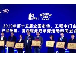 2019年第十五届全国木门三十强颁奖大会