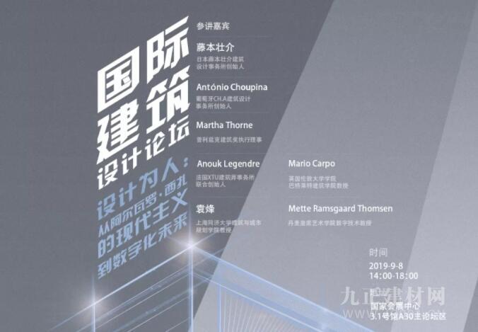 CIFF上海虹橋 | 世界建筑大咖齊聚九月虹橋,共話未來