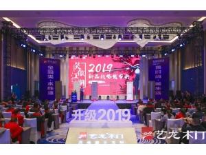 """艺龙木门""""笑傲江湖一招二式十八门""""2019新品正式发布"""