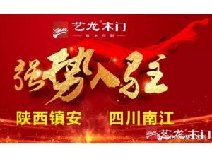 """艺龙木门:渠道开发迎来2019""""开门红"""""""