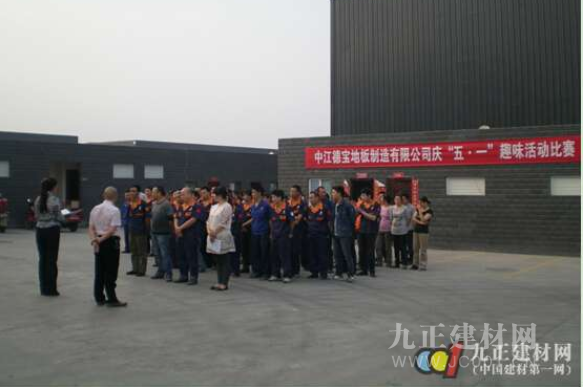 """德寶強化地板制造有限公司慶 """"五一""""趣味活動比賽"""
