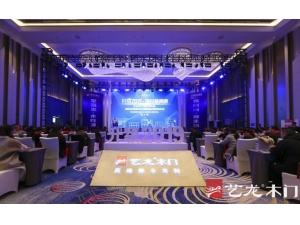 艺龙木门2019年核心经销商年会暨新品战略发布召开