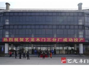 藝龍木門第三分廠投產 形成家居全產業鏈體系