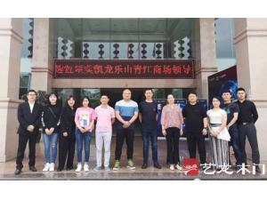 红星美凯龙乐山商场领导到艺龙木门考察 坚定双方发展信心