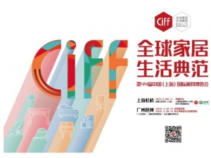 第44届中国家博会(上海)即将盛装亮相虹桥