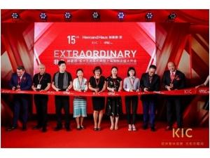 震撼!KIC上海旗艦店15年后重裝出發,智慧門店領跑行業變革