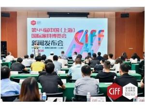 CIFF上海虹桥 | 火力全开,第44届中国家博会(上海)进入展前倒计时