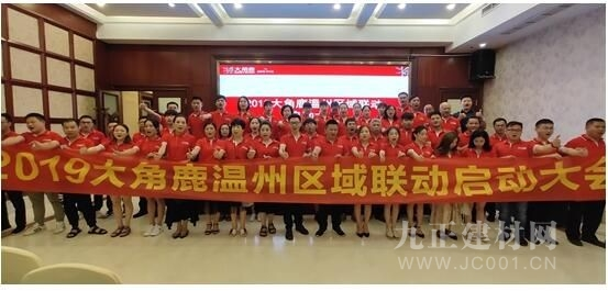 大角鹿温州23店联动,打造销量第一品牌