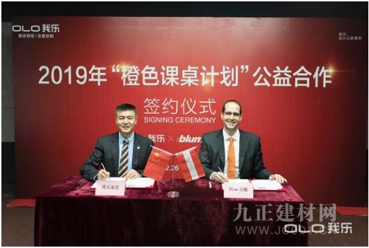 橙色課桌公益項目獲認可,我樂家居喜獲第八屆中國公益節雙項大獎