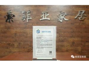 索菲亞康純板刨花板板芯獲美國環境保護署無醛豁免認證