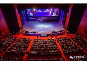 索菲亞大家居新生態峰會暨新品發布會盛大舉行