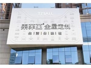 CCTV2财经频道|线上线下加速融合 助力索菲亚家居赢得市场份额