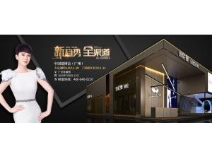 诗尼曼以轻奢新主义征战7月中国建博会(广州)