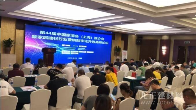 第44届中国家博会(上海)推介会走进无锡!