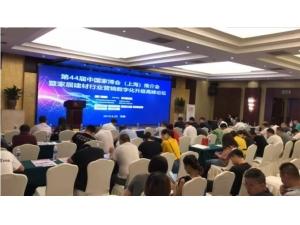 第44屆中國家博會(上海)推介會走進無錫!