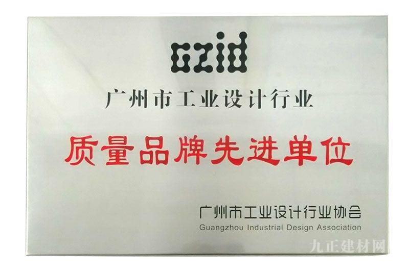 """诗尼曼获""""广州市工业设计行业质量品牌先进单位""""殊荣"""