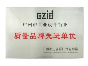 """詩尼曼獲""""廣州市工業設計行業質量品牌先進單位""""殊榮"""