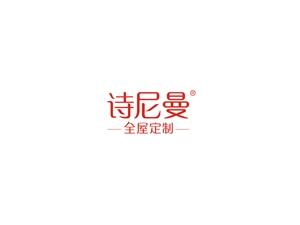 詩尼曼全屋定制全國招商火熱進行中!