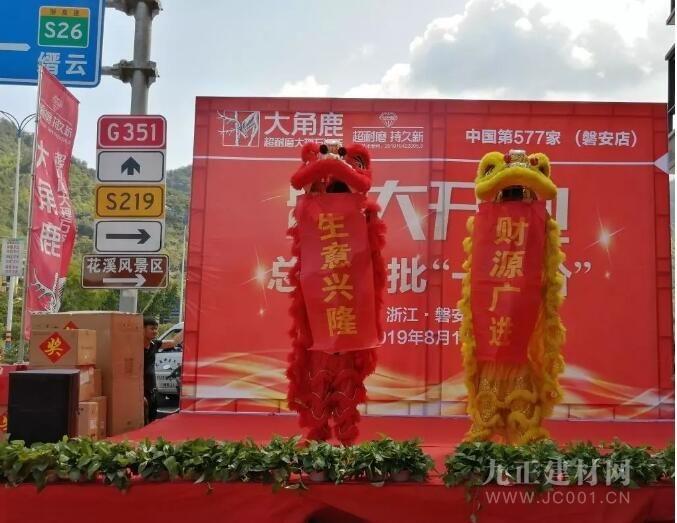 三箭齐发|大角鹿中国第571、577、580家店盛大开业