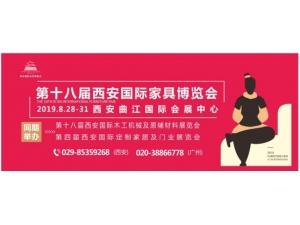 第十八屆西安國際家具博覽會8月28日盛裝啟幕