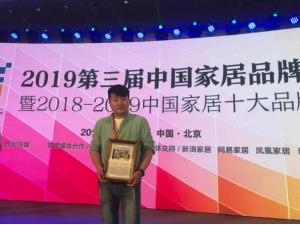 鹏鸿亮相中国日日操品牌大会,荣膺十大日日操板材品牌