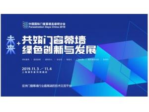 FDC2019高级研讨会