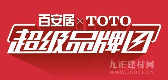 百安居携手TOTO推出超级品牌日 倾力打造家装热潮