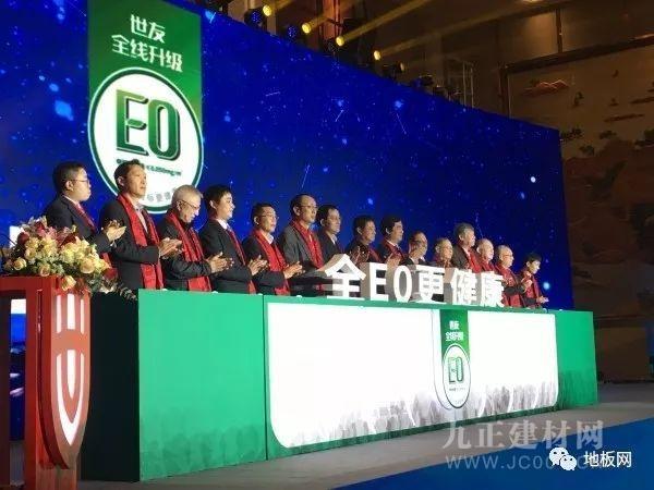 """35项国家级、省级科研项目 世友成就地板业""""学术担当"""""""