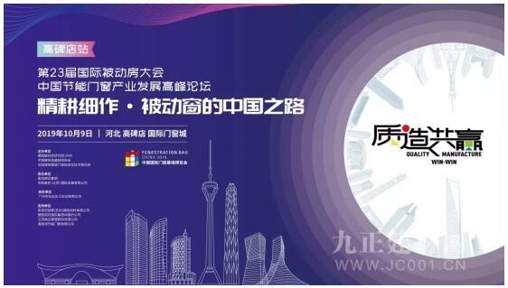 十月,精耕细作·被动窗的中国之路,世界级被动窗技术交流论坛报名启动