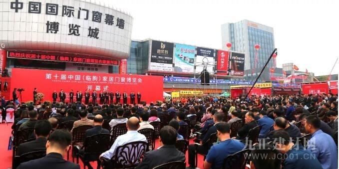 【今日頭條】第十屆中國(臨朐)家居門窗博覽會盛大開幕!
