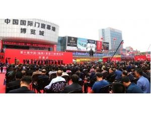【今日头条】第十届中国(