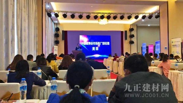 """2019中国建博会(广州)——""""激活「区」动力""""主题推介会走进滇中楚雄"""