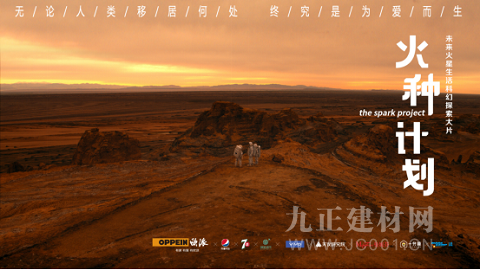 """欧派《火种计划》视频口碑炸裂,火星移民""""为爱而生""""引发情感共鸣"""