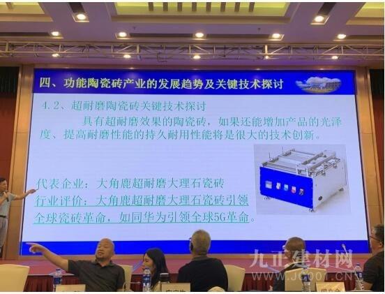 国家级技术专家刘亚民:大角鹿引领瓷砖革命,如同华为引领全球5G革命