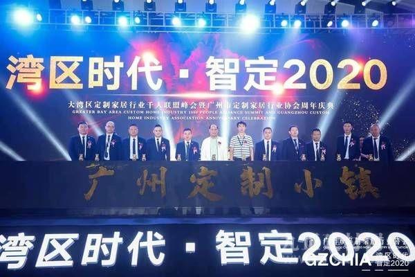 广州定制小镇正式启动 大湾区定制家居行业千人联盟峰会成功举办!