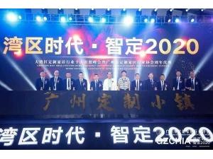 廣州定制小鎮正式啟動 大灣區定制家居行業千人聯盟峰會成功舉辦!