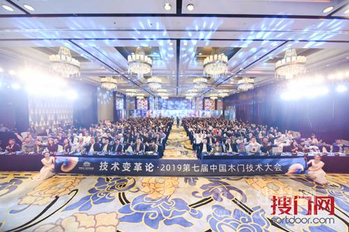 技术话门道 | 技术变革论——第七届中国木门技术大会在重庆召开