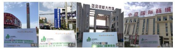2020武汉门窗展深耕县级市场  匠心组织买家回馈增长