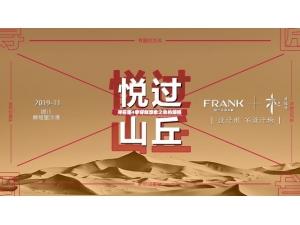 """富兰克浴室柜""""寻匠""""第四季大漠之行探索自由之旅再启程"""