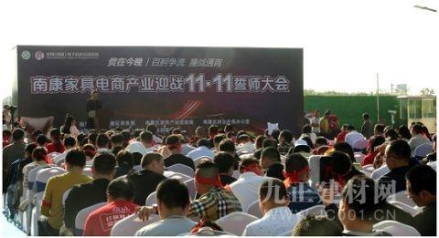 """""""双11大战""""前一天,南康家具电商产业集体誓师"""