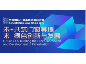 FBC2019中国国际门