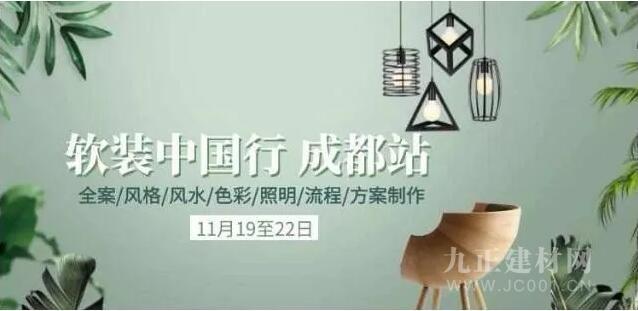 软装中国行|11月19日,《软装转型利润提升》四天三夜升级蜕变,与您相约成都!