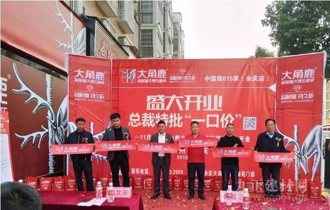 品牌力量|大角鹿中国5店盛大开业 现场收定金超200万
