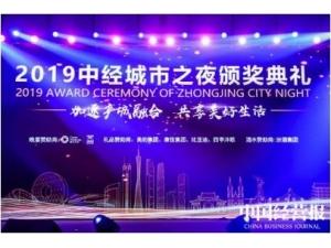 """四季沐歌获2019中国城市运营与发展峰会""""创新实践奖"""""""
