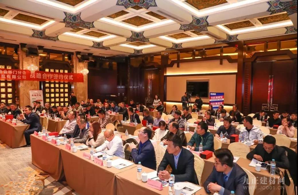 展会赋能行业 共创移门未来——2020济南移门展新闻发布会成功举办!
