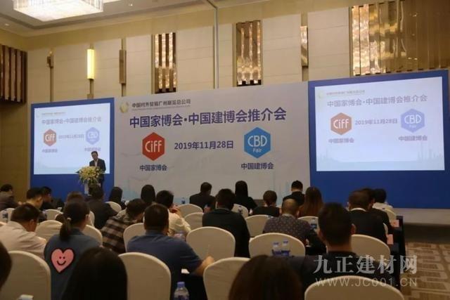 中国家博会·中国建博会联合举办推介会